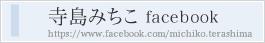 寺島みちこ facebook