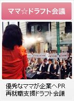 ママ☆ドラフト会議