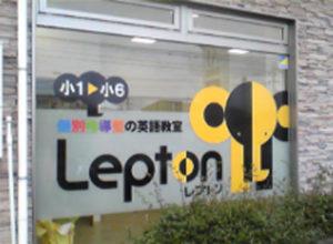lepton外観