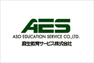 麻生教育サービス株式会社