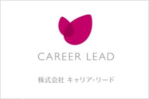 株式会社キャリア・リード