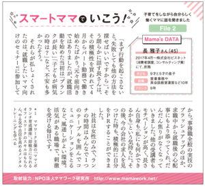 170710_littlemama_Fukuoka_P13_g_ol